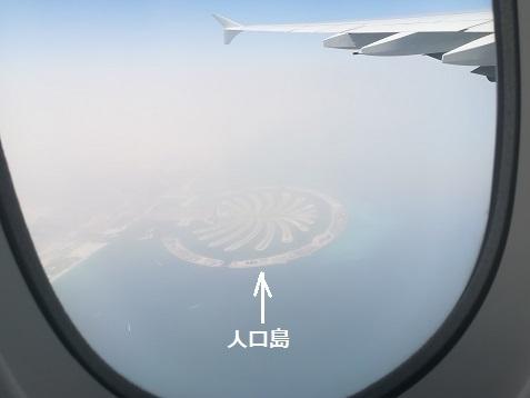 7 人口島が見えた