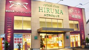 メガネのヒルマ