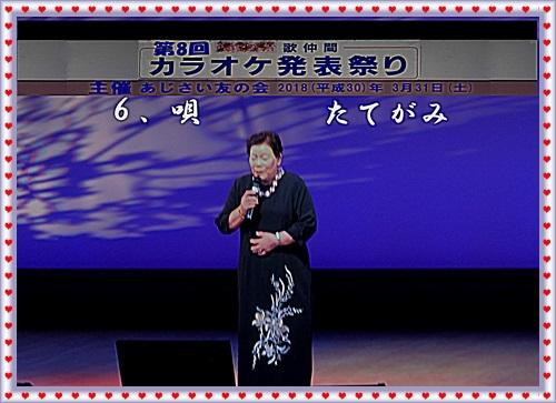 2018(H30)3.31(土)ブログ歌仲間カラオケ発表IMG_9911u_NEW_NEW
