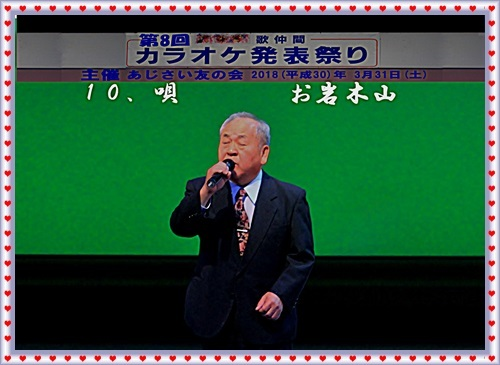 2018(H30)3.31(土)ブログ歌仲間カラオケ発表IMG_9927uu_NEW