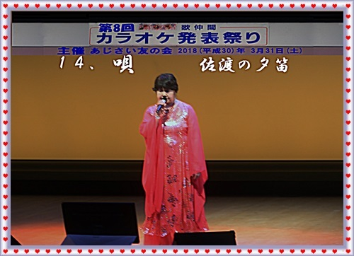 2018(H30)3.31(土)ブログ歌仲間カラオケ発表IMG_9961u_NEW