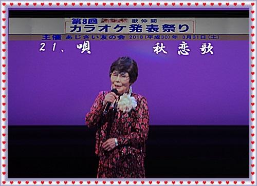 2018(H30)3.31(土)ブログ歌仲間カラオケ発表IMG_9999u_NEW