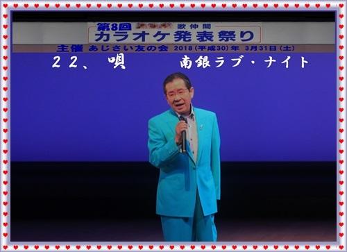 2018(H30)3.31(土)ブログ歌仲間カラオケ発表IMG_0003u