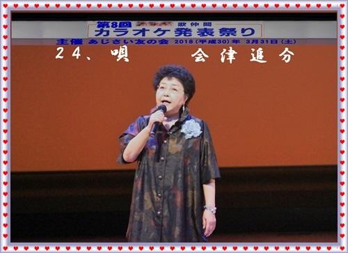 2018(H30)3.31(土)ブログ歌仲間カラオケ発表IMG_0026u