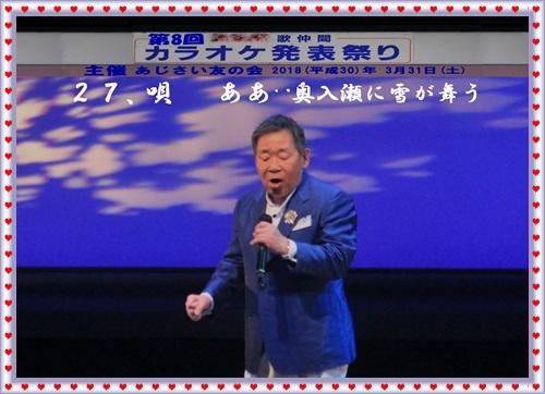 2018(H30)3.31(土)ブログ歌仲間カラオケ発表IMG_0046u