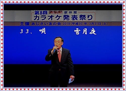 2018(H30)3.31(土)ブログ歌仲間カラオケ発表IMG_0081u_NEW_NEW