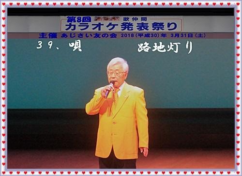 2018(H30)3.31(土)ブログ歌仲間カラオケ発表IMG_0146u