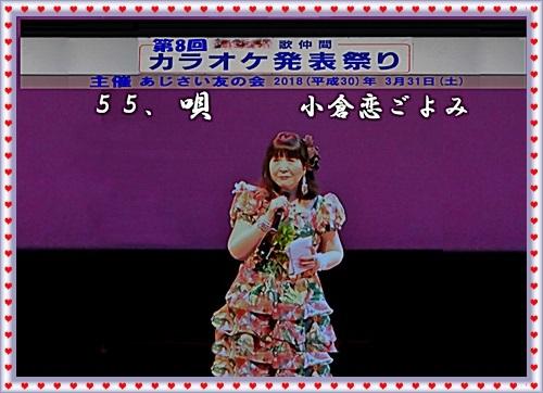 2018(H30)3.31(土)ブログ歌仲間カラオケ発表CIMG9782-puuuvert_NEW