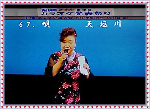 2018(H30)3.31(土)ブログ歌仲間カラオケ発表CIMG9826uu_NEW