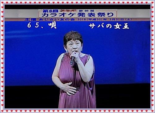 2018(H30)3.31(土)ブログ歌仲間カラオケ発表CIMG9799uu_NEW