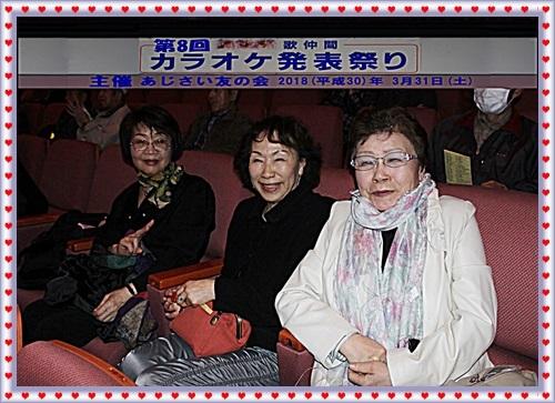 2018(H30)3.31(土)ブログ歌仲間カラオケ発表IMG_0343x_NEW
