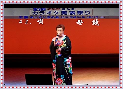2018(H30)3.31(土)ブログ歌仲間カラオケ発表IMG_0172q_NEW_0000_NEW