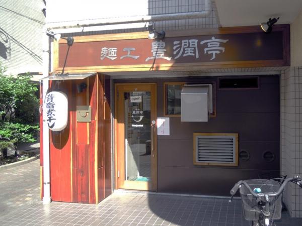 麺工豊潤亭
