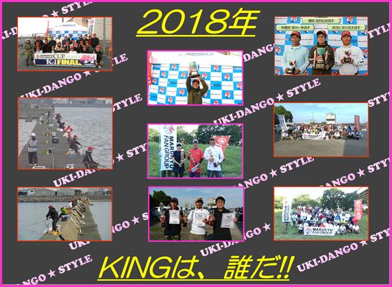 2018kokuchi
