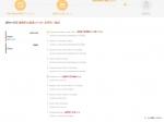 アマゾンより親切な中華サイト