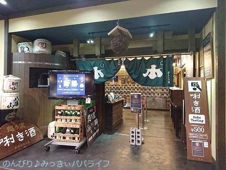 kikizake02.jpg
