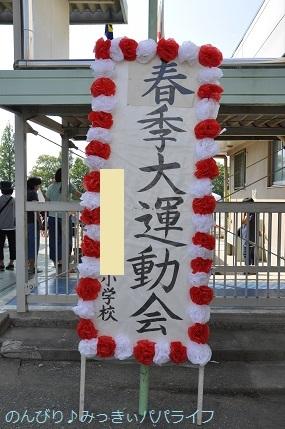 shogakkoundokai201801.jpg