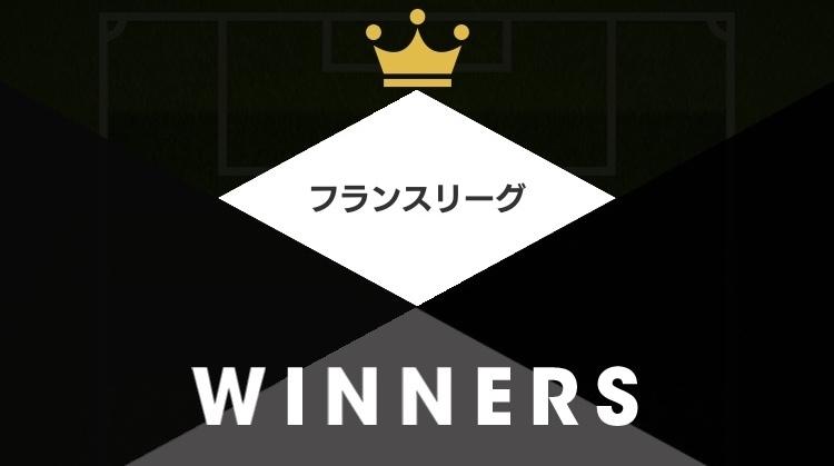 サカつくフランスリーグ制覇