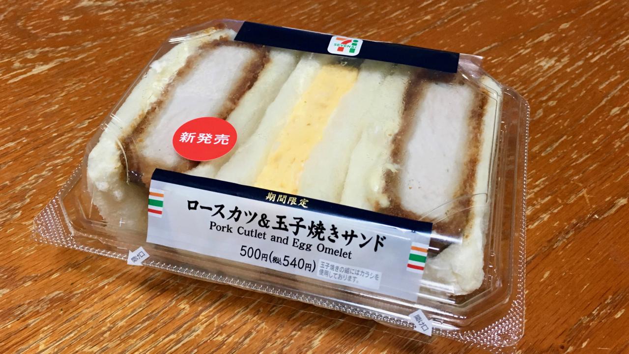 駅ナカ限定サンドウィッチ