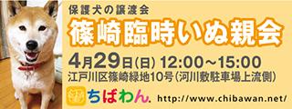 event-180429shinozakirinji_banner.jpg