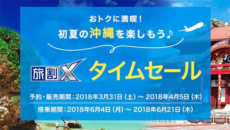 ANAは、沖縄路線がお得な「旅割X タイムセール」を開催、羽田~宮古・石垣が9,700円、大阪~は沖縄7,000円!