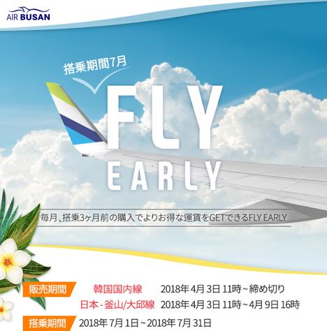 エアプサンは、日本~釜山・大邱線が片道3,000~の「FLY EARLY」運賃を販売、7月搭乗分が対象!