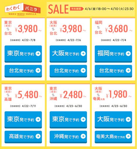 バニラエアは、わくわくバニラSALE!を開催、国内線1,980円~、台湾線3,680円~!