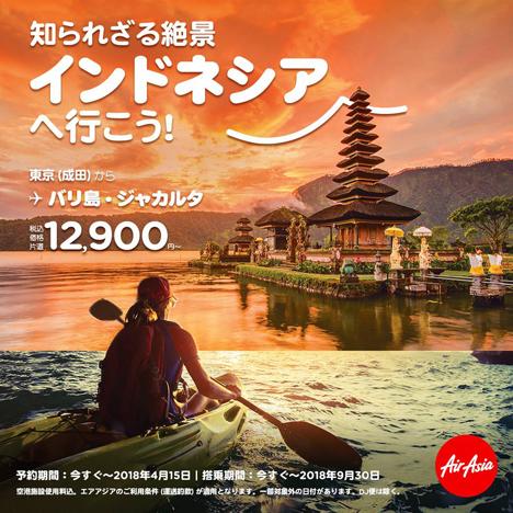 エアアジア・ジャパンは、成田~ジャカルタ・バリ島が片道12,900円~のセールを開催!