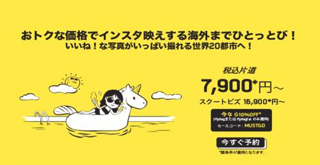 スクートは、成田~台北線が7,900円~、関西~ホノルルが9,900円~の、インスタ映えする20都市へのセールを開催!