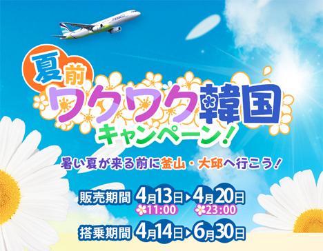 エアプサンは、釜山・大邱線が片道2,000円~の「夏前ワクワク韓国キャンペーン!」を開催!
