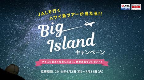 JALは、クイズに答えて、ハワイ島3泊5日の旅など豪華賞品が当たる「Big Island キャンペーン」を開催!