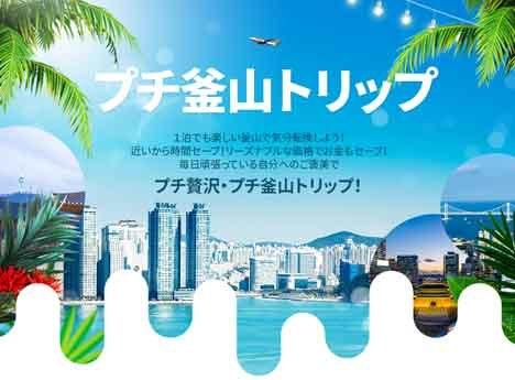 チェジュ航空は、日本~釜山線が片道2,000円~のプチ釜山トリップを開催!