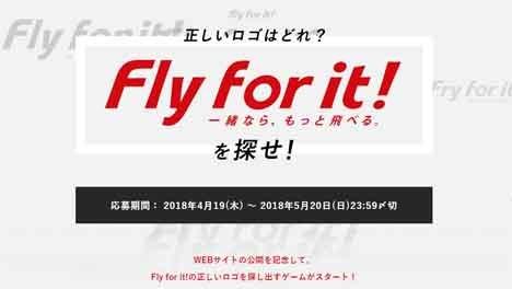 JALは、往復航空券などが当たる「正しいロゴはどれ?Fly for it!を探せ」を開催!