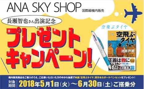 ANAは、「ANA SKY SHOP」長瀬智也さん出演記念で、プレゼントキャンペーンを開催!