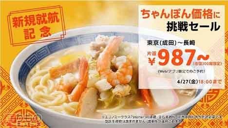 ジェットスターは、成田~長崎線就航を記念して、ちゃんぽん価格に挑戦!セールを開催、片道987円!