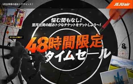 チェジュ航空は、48時間限定、韓国線が片道2,000円~のタイムセール開催!