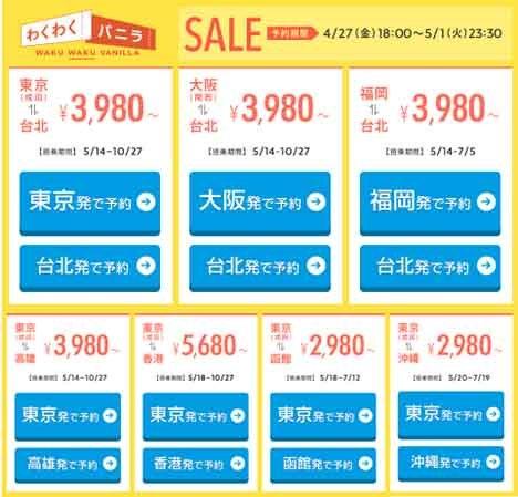 バニラエアは、台北線が3,980円~、沖縄線が2,980円~のわくわくバニラセールを開催!