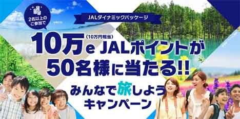 JAは、100,000e JALポイントがプレゼントされる「みんなで旅しようキャンペーン」を開催!
