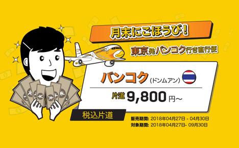 ノックスクートは、東京(成田)~バンコク(ドンムアン)線で片道9,800円~のセールを開催!