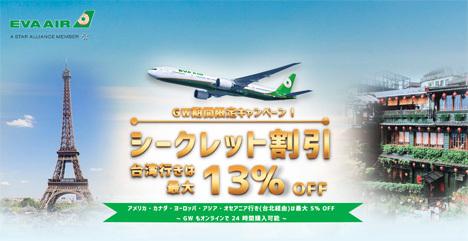 エバー航空は、シークレット割引を開催、GW期間限定キャンペーンです!