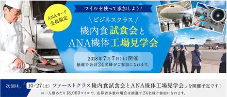 ANAは、マイルで参加できる「ビジネスクラス機内食試食会とANA機体工場見学会」の参加者募集を開始!