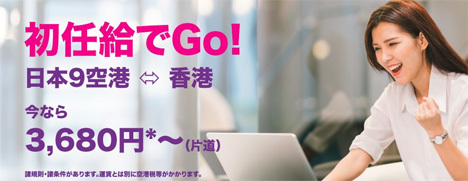 香港エクスプレス航空は、香港線が片道3,680円~の「初任給でGo!」セールを開催!