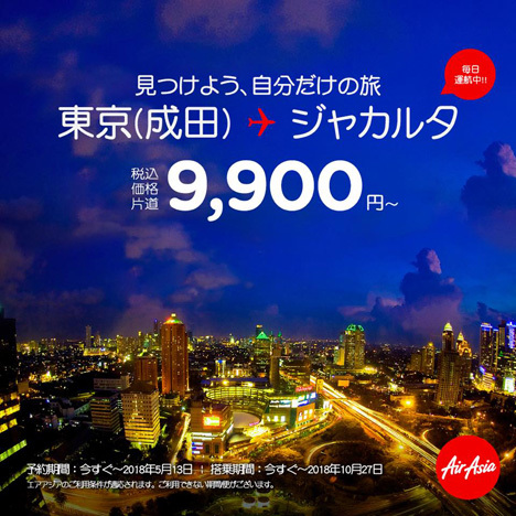 インドネシア・エアアジアXは、東京(成田)~ジャカルタ線就航記念セールを開催、片道9,900円~!
