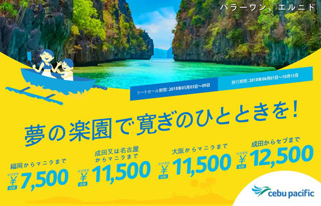 セブパシフィック航空は、マニラ・セブ線を対象に、片道7,500円~のセールを開催!