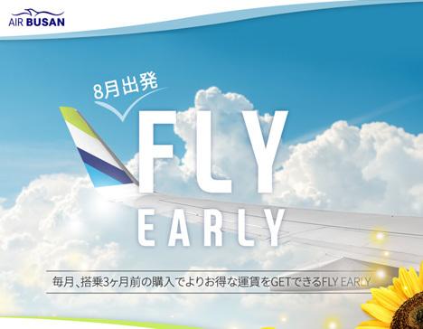 エアプサンは、8月搭乗分の韓国線が片道3,000円~の「FLY EARLY」セールを開催!