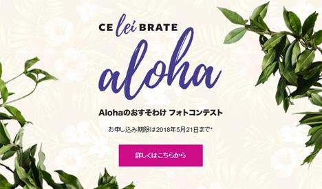 ハワイアン航空は、SNSへの投稿で豪華ハワイ旅行がプレゼントされるフォトコンテストを開催!
