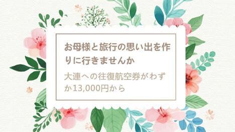中国南方航空は、中国往復が片道13,000円~の母の日セールを開催!