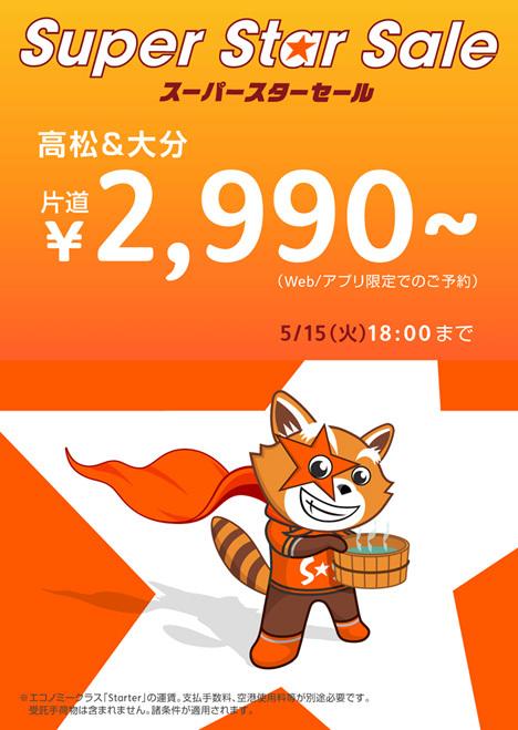 ジェットスター・ジャパンは国内線を対象に片道2,990円~のスーパースターセールを開催!