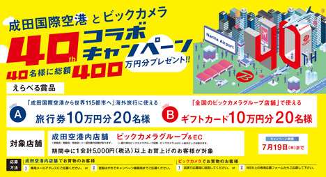 成田空港とビックカメラは、旅行券10万円分などがプレゼントされる40周年コラボキャンペーンを開催!