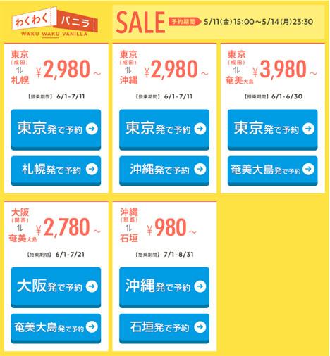 バニラエアは、札幌・沖縄が片道2,980円~の「わくわくバニラSALE」を開催、石垣線は片道980円~!